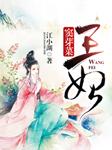 王妃竇芽菜-江小湖-小溪