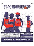 我的青春篮球梦(多人小说剧)-郁郁林中树-聆音星辰