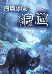 草原动物(一):狼道-许廷旺-高旭东
