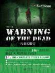 1/14:死者的警告-宁航一-悦库时光