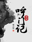 宋室呼門記-賈云雷-賈云雷
