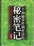 一个神秘事件调查员的秘密笔记:异能学院(第四部)-湘西鬼王-钱玉山