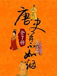 唐史并不如烟(1-7册)-曲昌春-听书铺