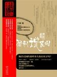 乱世解码:犀利说民国-王雷-box