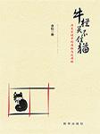 牛栏关不住猫:历史巨镜中的腐败与反腐败-李松-宏宇