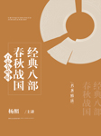 百家争鸣时:春秋战国经典八部-杨照-看理想电台