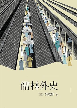 儒林外史-吴儒,吴敬梓-评书演员-吴儒