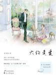 大约是爱(全2册)-李李翔-郑玉鑫