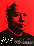 刘少奇在建国后的二十年-鲁彤等-云杰