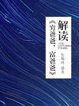 解读《穷爸爸,富爸爸》-佚名-张柏涵