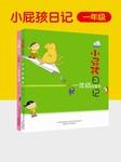 小屁孩日记(共3册)-黄宇-可乐姐姐