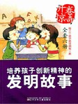 开卷惊奇:培养孩子创新精神的发明故事 -纪冰冰,孟萍-煎饺