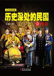 历史深处的民国(一):晚清(近代史十佳读物)-江城-悦库时光