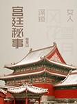 张金山:宫廷秘事(新编)-张金山-张金山