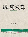 綠皮火車-周云蓬-何琦,薛寒