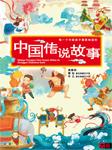 中国传说故事-佚名-曹灿
