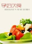 孕妇饮食-马春荣-刘靓