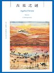 古墓之谜-阿加莎·克里斯蒂-张震