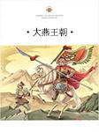 大燕王朝-佚名-贾云雷