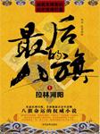 最后的八旗(一):拉林河阳-赵力,张育新-周建龙