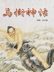 马街神话-樊广志-秦中超