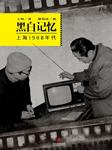 黑白记忆:上海1980年代-王海鸰,谢伟民-小苏