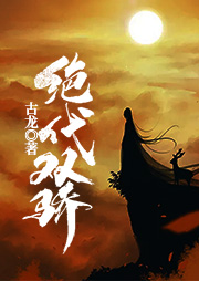 绝代双骄(古龙经典武侠)-古龙-黛黛