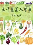 三千蔬菜入梦来-九歌-李晓艺