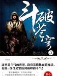 斗破苍穹(三)-天蚕土豆-蜡笔小勇