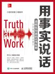 用事实说话:透明化沟通的8项原则-马克·墨菲(Mark Murphy)-人邮知书