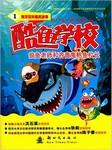 酷鱼学校(2册合集)-桑妮·温迪-乔伊