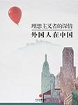 理想主义者的深情-魏玲,包丽敏-王铕瑞