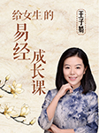 给女生的易经成长课-王子娇-漓江出版社