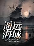 遥远海域(还原二战邪恶合作计划真相)-雾隐两江-播音王者风范