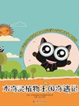 木奇灵植物王国奇遇记(中英文)-武汉博润通文化科技股份有限公司-中国科学技术出版社