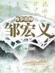 梅拳祖师邹宏义-七星瓢虫-七星瓢虫