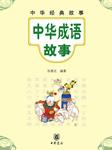 中华成语故事-孙智正-去听