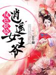 凤色妖娆:逍遥女王爷-三思祭-播音青墨