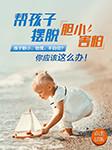 冯国强·帮孩子摆脱胆小害怕-冯国强-播音冯国强