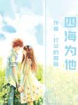 四海为他-打伞的蘑菇-李晓艺,张峻赫