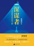 深谋者(民国谍战悬疑)-黄晓阳-仲维维