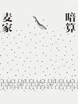 暗算(艾宝良演播 中国谍战影视开山之作)-麦家-艾宝良