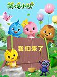 萌雞小隊(第一季)-廣州奧飛文化傳播有限公司-奧飛娛樂