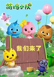 萌鸡小队(第一季)-广州奥飞文化传播有限公司-奥飞娱乐