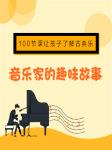 音乐家小百科:100节课为孩子打开古典音乐的大门-哆学智慧书-哆学智慧书