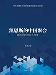 凯恩斯的中国聚会:经济学的那些人和事-徐瑾-播音张文佳
