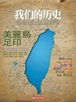 美丽岛足印:台湾转型地理-新历史合作社-北竹