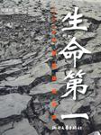 生命第一——5.12大地震现场纪实-何建明-悦库时光,殷超