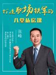 打造职场铁军的八堂私房课-张峰-张峰老师