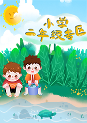 小学二年级成长故事-江湖大盗-美可玩故事